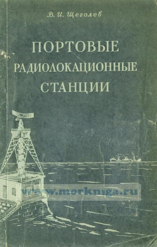 Портовые радиолокационные станции