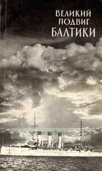 Великий подвиг Балтики
