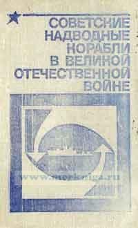 Советские надводные корабли в Великой Отечественной войне