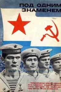 Под одним знаменем. Пятидесятилетию шефства всесоюзного ленинского коммунистического союза молодежи над военно-морским флотом посвящается