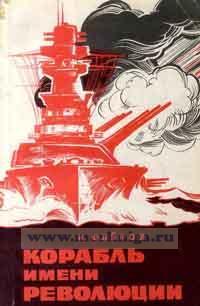 Корабль имени революции