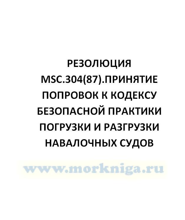 Резолюция А.886(21). Процедура принятия новых эксплуатационных требований и технических спецификаций и поправок к ранее принятым документам такого характера