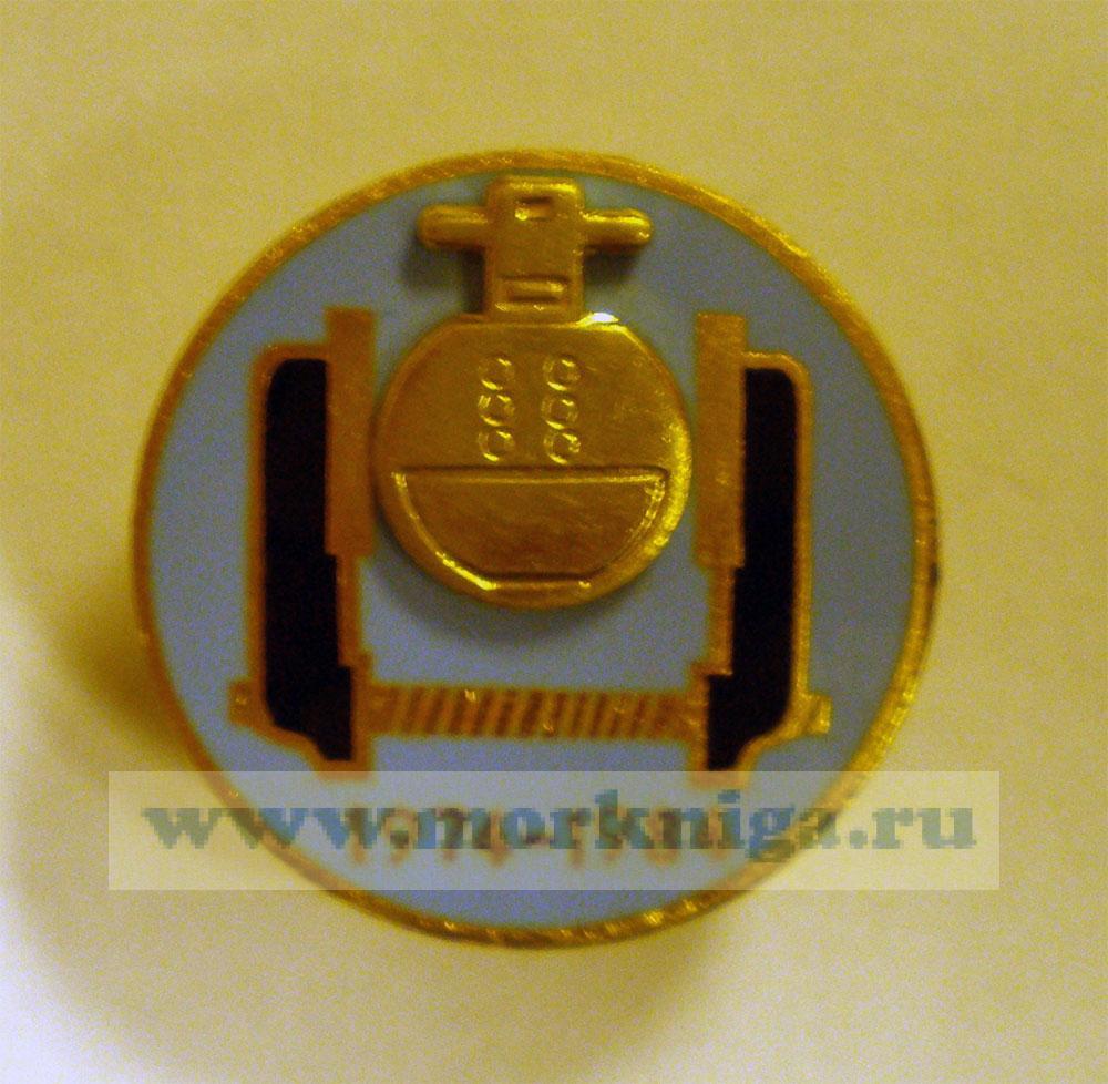 """Нагрудный памятный знак """"Подводное судостроение. 10лет. 1974-1984"""""""