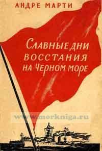 Славные дни восстания на Черном море. К ХХХ годовщине восстания