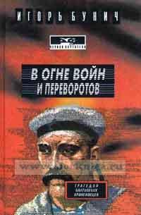 В огне войн и переворотов. Трагедия балтийских миноносцев. Роман в двух книгах.