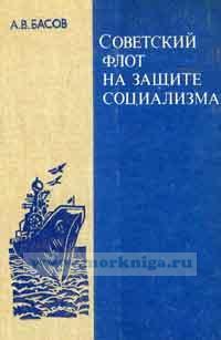 Советский флот на защите социализма