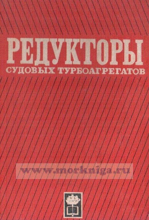 Редукторы судовых турбоагрегатов