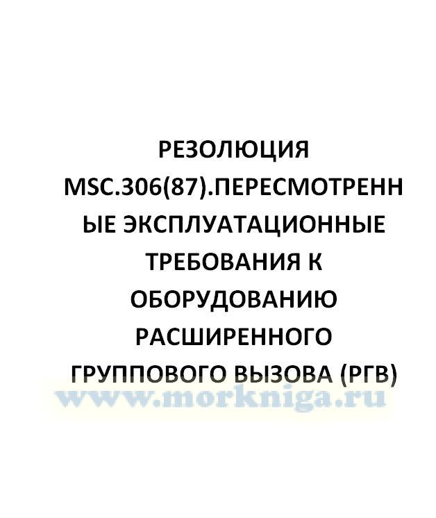 Резолюция А.762(18). Эксплуатационные требования к УКВ радиотелефонной аппаратуре двухсторонней связи спасательных шлюпок и плотов