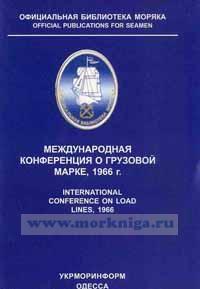 Международная Конференция о грузовой марке, 1966 г. Заключительный акт Конференции с добавлениями, включающими Международную конвенцию о грузовой марке, 1966 г. Internastional conference on load lines, 1966