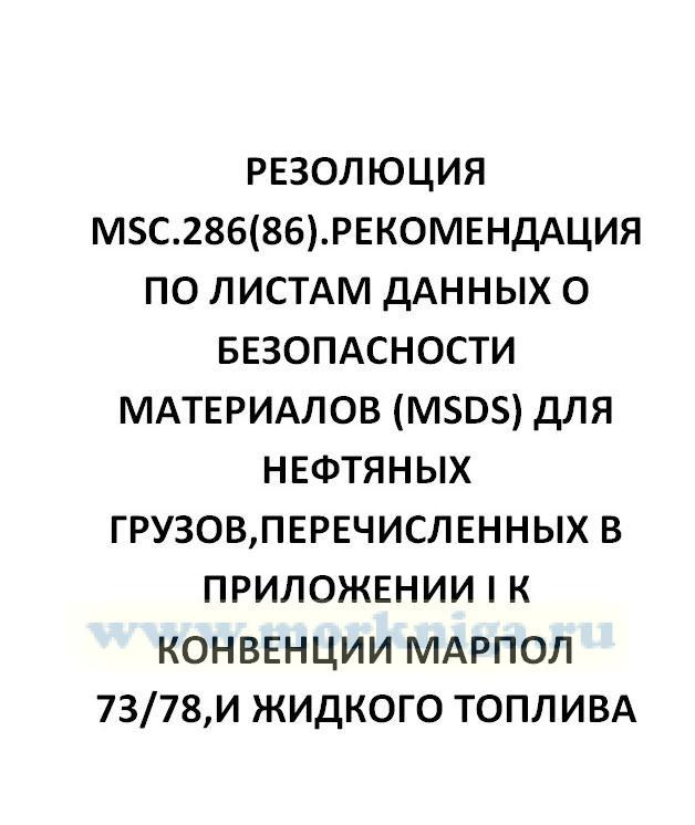 Резолюция А.763(18). Эксплуатационные требования к свободно всплывающим спутниковым аварийным радиобуям-указателям местоположения (АРБ), работающим на
