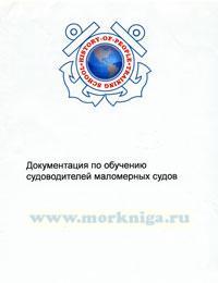 Комплект документации по обучению судоводителей маломерных судов