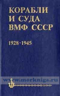 Корабли и суда ВМФ СССР