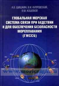 Глобальная морская система связи при бедствии и для обеспечения безопасности мореплавания (ГМССБ)