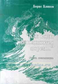 Как воды наполняются морем...