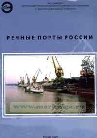 Речные порты России. Справочник
