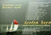 Альбом карт туристических для яхт и катеров. Восточная часть Финского залива