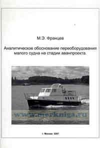 Аналитическое обоснование переоборудования малого судна на стадии аван-проекта