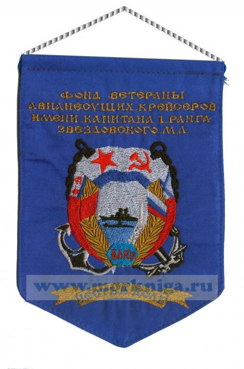 Вымпел Фонд Ветераны авианесущих крейсеров имени капитана 1 ранга Звездовского М.Л.