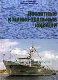 Корабли ВМФ СССР. Том 4. Десантные и минно-тральные корабли
