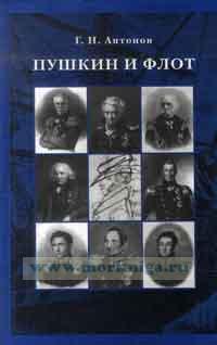 Пушкин и флот