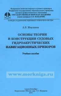 Основы теории и конструкции судовых гидроаккустических навигационных приборов. Учебное пособие
