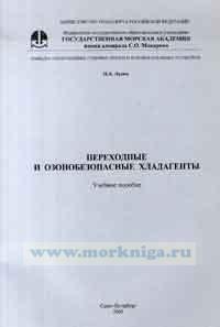 Переходные и озонобезопасные хладагенты. Учебное пособие