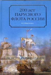200 лет парусного флота России. 1696-1891 г.г.