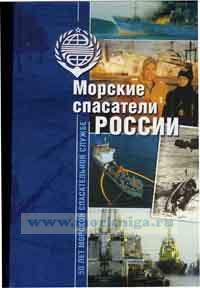 Морские спасатели России