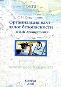Организация вахт - залог безопасности (Watch - Arrangement)