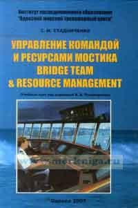 Управление командой и ресурсами мостика. Bridge Team & Resource Management (рус./англ.)