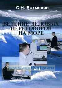 Ведение деловых переговоров на море (в объеме Стандартного морского навигационного словаря-разговорника). В 3-х томах + 3 CD