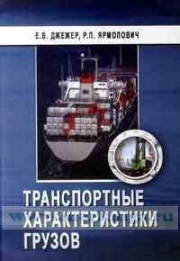 Транспортные характеристики грузов. Учебное пособие