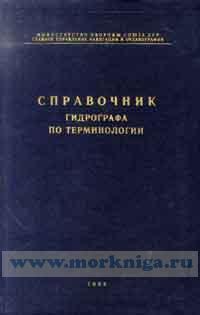 Справочник гидрографа по терминологии