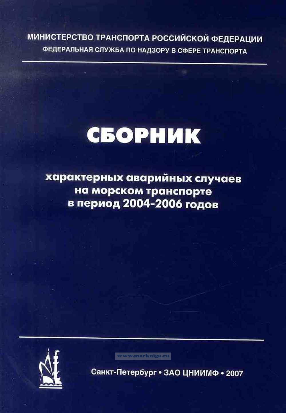 Сборник характерных аварийных случаев на морском транспорте в период 2004-2006 годов