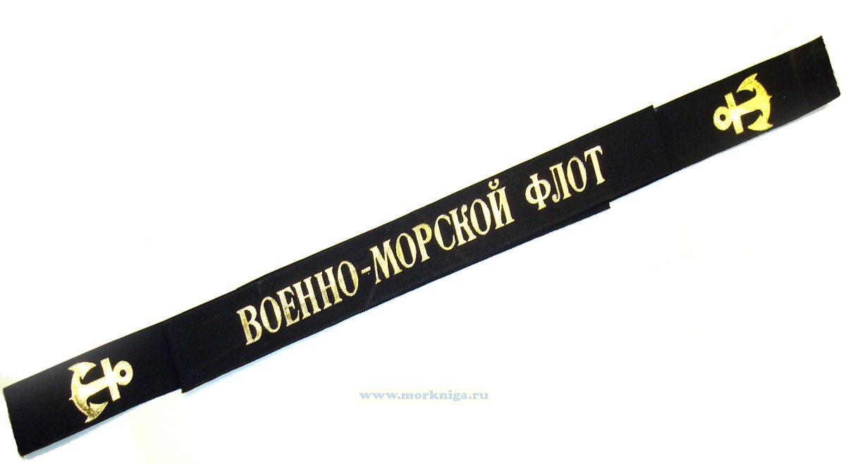 """Лента на бескозырку """"Военно-морской флот"""""""
