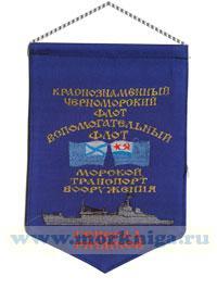 Вымпел Морской транспорт Вооружения Генерал Рябиков