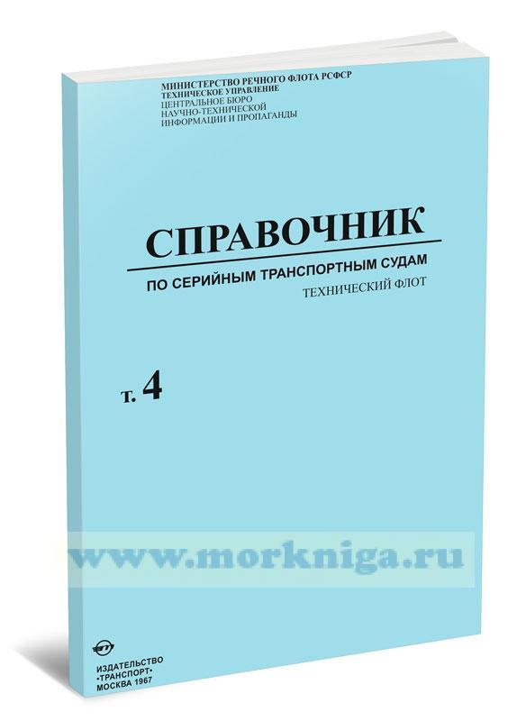 Справочник по серийным речным судам. Том 4. Технический флот