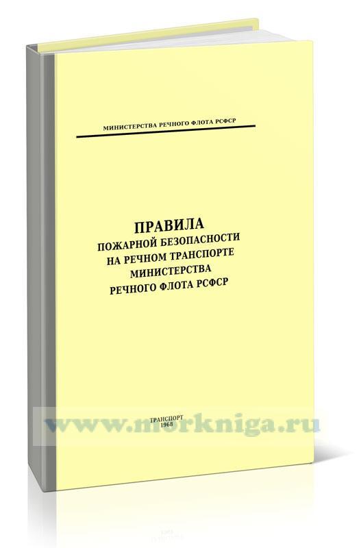 Правила пожарной безопасности на речном транспорте Министерства речного флота РСФСР.