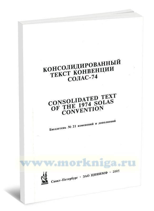 Бюллетень № 21 изменений и дополнений к Консолидированному тексту МК СОЛАС - 74