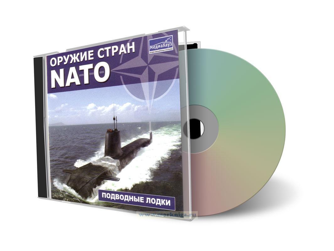 CD Подводные лодки. Серия: Оружие стран NATO