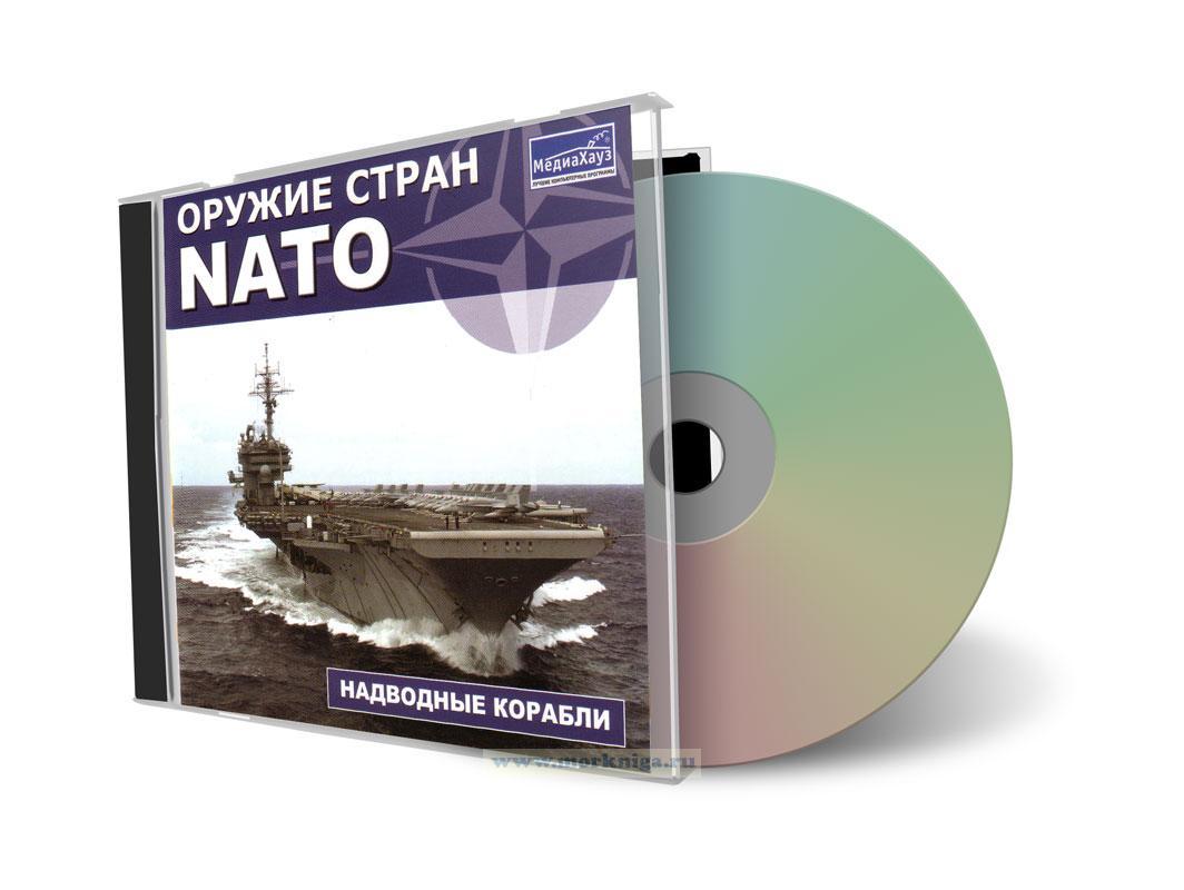 CD Надводные корабли. Серия: Оружие стран NATO