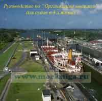 CD Руководство по организации мостика для судов в 3-х томах