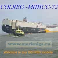 CD Colreg - МППСС 72.