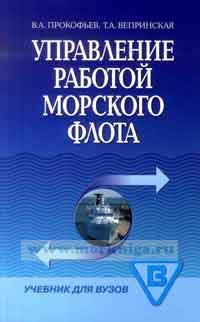 Управление работой морского флота. Учебник для вузов