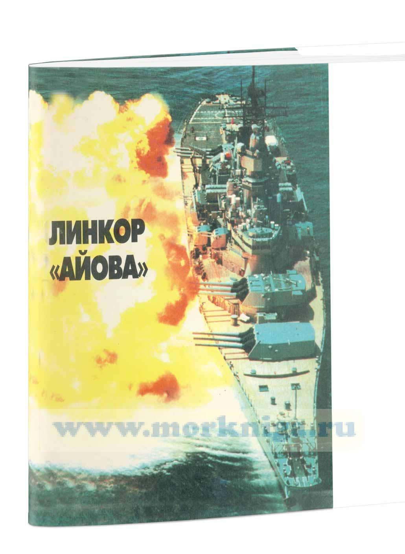Линейные корабли ВМС США типа