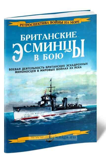 Британские эсминцы в бою. Часть 1. Боевая деятельность Британских эсминцев в мировых войнах ХХ века