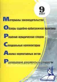 Обзор законодательных и нормативных актов для работников морского и речного флота. Выпуск №9