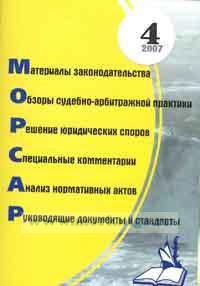 Обзор законодательных и нормативных актов для работников морского и речного флота. Выпуск №4
