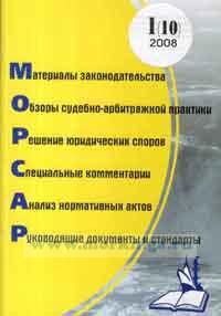 Обзор законодательных и нормативных актов для работников морского и речного флота. Выпуск №1(10)