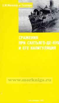 Сражения при Сантьяго-де-Куба и его капитуляция (исторический очерк помощника командира порта Сантьяго)